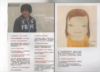 Taiwan_dictionary1_s
